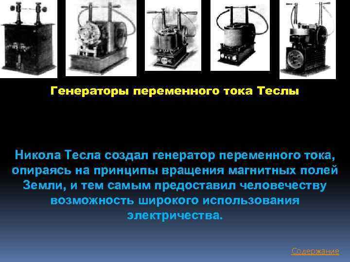 Генераторы переменного тока Теслы Никола Тесла создал генератор переменного тока, опираясь на принципы вращения