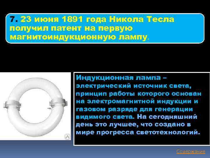 7. 23 июня 1891 года Никола Тесла получил патент на первую магнитоиндукционную лампу. Индукционная