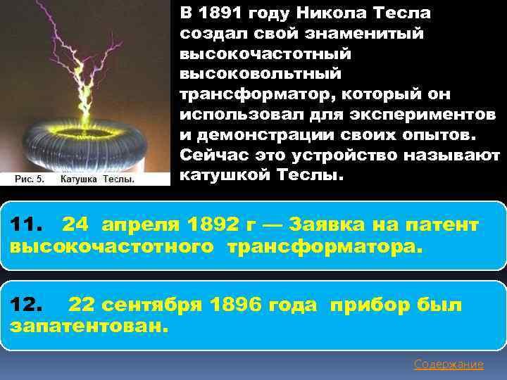 В 1891 году Никола Тесла создал свой знаменитый высокочастотный высоковольтный трансформатор, который он использовал