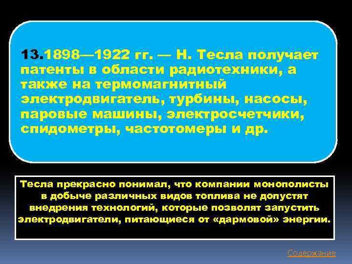 13. 1898— 1922 гг. — Н. Тесла получает патенты в области радиотехники, а также