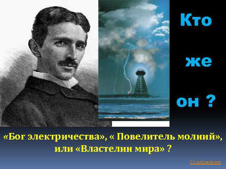 Кто же он ? «Бог электричества» , « Повелитель молний» , или «Властелин мира»