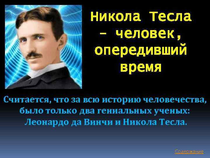 Никола Тесла - человек, опередивший время Считается, что за всю историю человечества, было только
