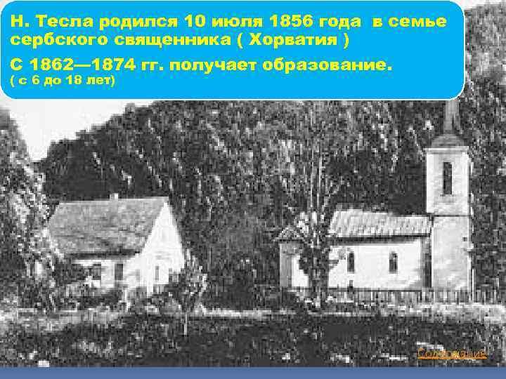 Н. Тесла родился 10 июля 1856 года в семье сербского священника ( Хорватия )