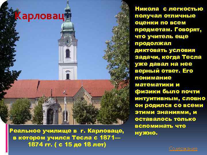 Карловац Реальное училище в г. Карловаце, в котором учился Тесла с 1871— 1874 гг.