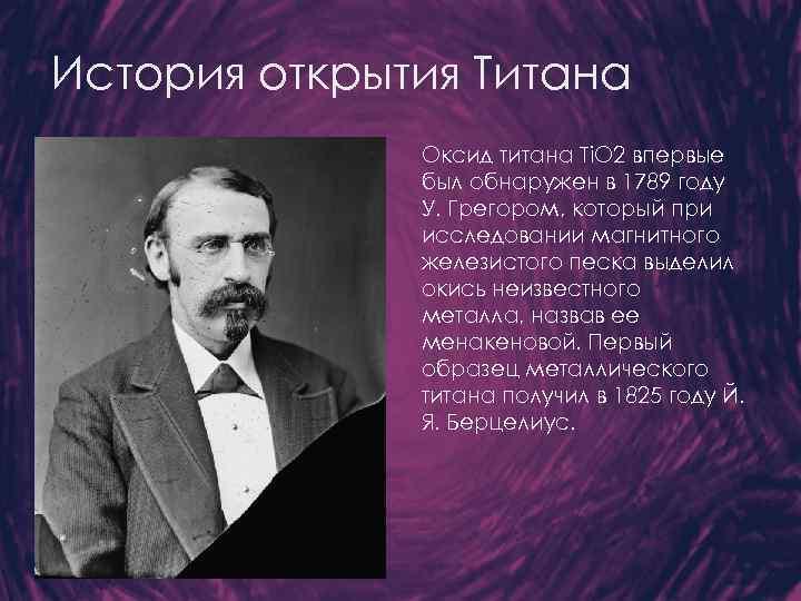 История открытия Титана Оксид титана Ti. O 2 впервые был обнаружен в 1789 году