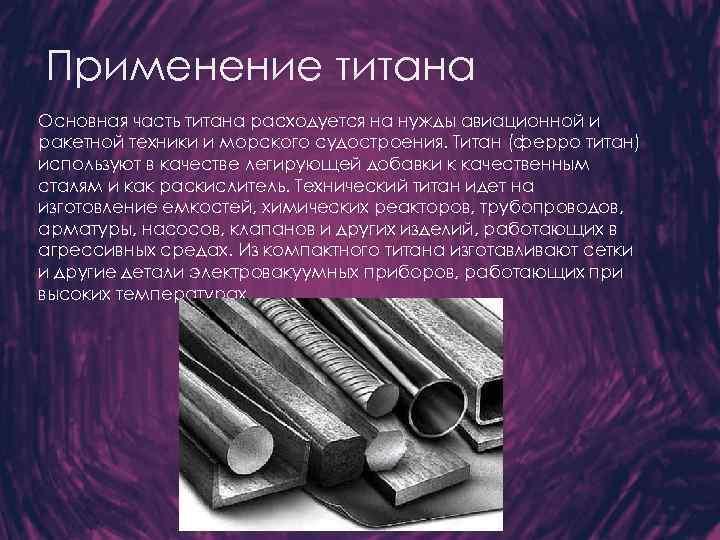 Применение титана Основная часть титана расходуется на нужды авиационной и ракетной техники и морского
