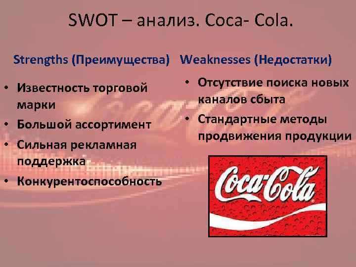 swot coca cola in brazil The coca-cola company is the largest brand owner, producer and distributor of global soft drinks it is in the process of a major transformation of company strategy, diversifying its product mix, entering new categories, and seeking to reach new, high-value beverage occasions both inside and outside the home.