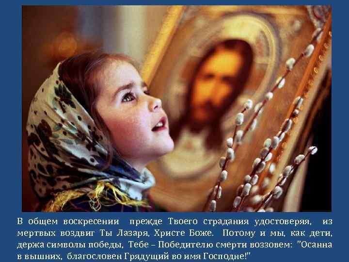 В общем воскресении прежде Твоего страдания удостоверяя, из мертвых воздвиг Ты Лазаря, Христе Боже.