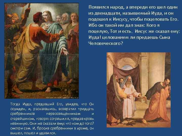 Появился народ, а впереди его шел один из двенадцати, называемый Иуда, и он подошел