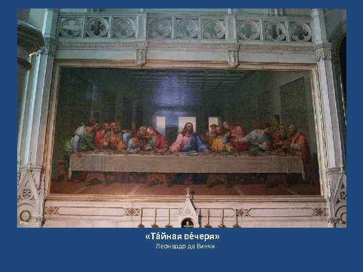 «Та йная ве черя» Леонардо да Винчи