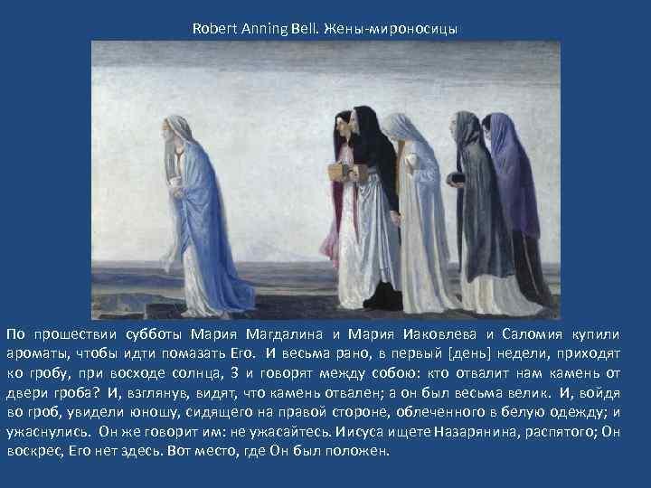 Robert Anning Bell. Жены-мироносицы По прошествии субботы Мария Магдалина и Мария Иаковлева и Саломия