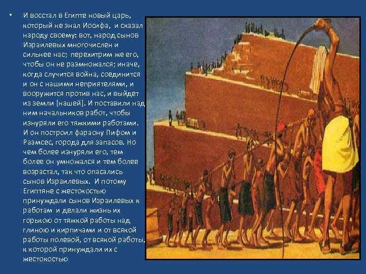 • И восстал в Египте новый царь, который не знал Иосифа, и сказал