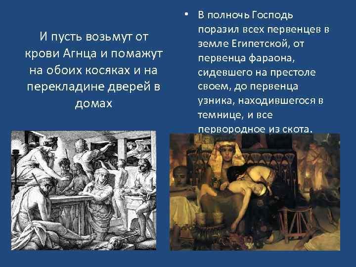 И пусть возьмут от крови Агнца и помажут на обоих косяках и на перекладине