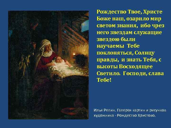 Рождество Твое, Христе Боже наш, озарило мир светом знания, ибо чрез него звездам служащие