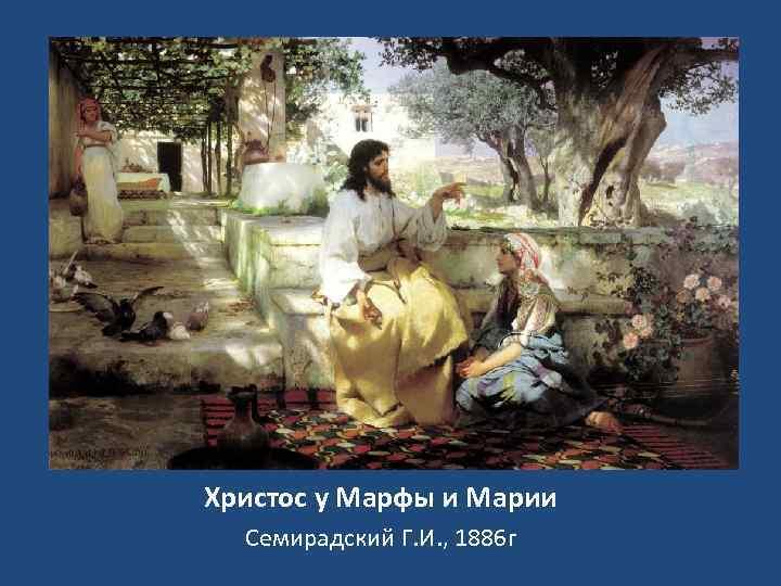 Христос у Марфы и Марии Семирадский Г. И. , 1886 г