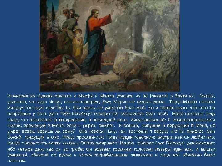 И многие из Иудеев пришли к Марфе и Марии утешать их [в] [печали] о