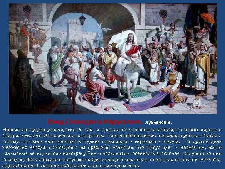 Вход Господен в Иерусалим. Лукьянов В. Многие из Иудеев узнали, что Он там, и