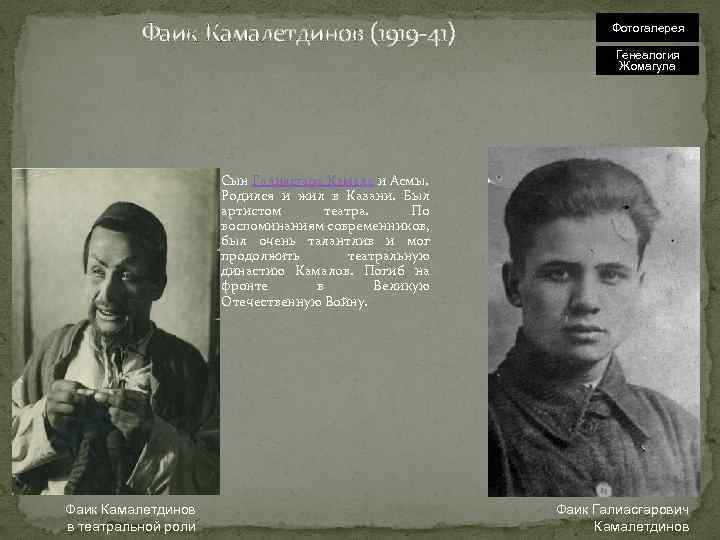 Фаик Камалетдинов (1919 -41) Фотогалерея Генеалогия Жомагула Сын Галиасгара Камала и Асмы. Родился и