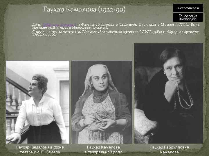Гаухар Камалова (1922 -90) Фотогалерея Генеалогия Жомагула Дочь Габдуллы Камала I и Фатымы. Родилась