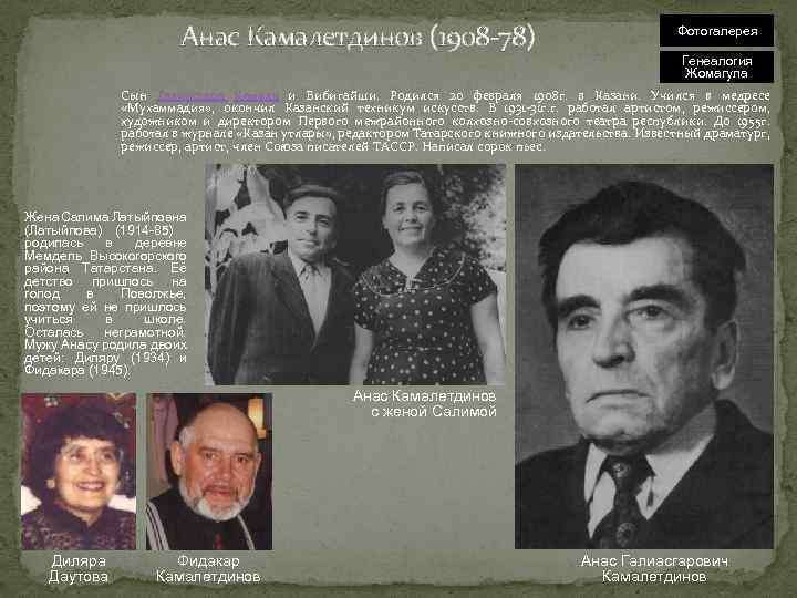 Анас Камалетдинов (1908 -78) Фотогалерея Генеалогия Жомагула Сын Галиасгара Камала и Бибигайши. Родился 20