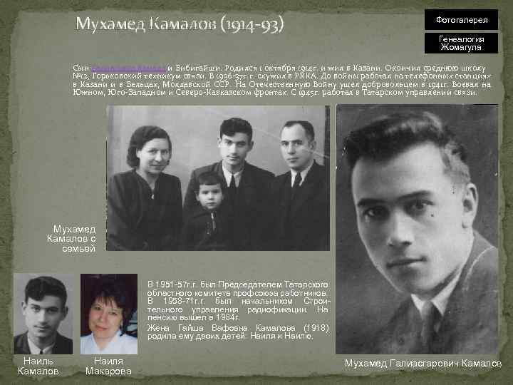 Мухамед Камалов (1914 -93) Фотогалерея Генеалогия Жомагула Сын Галиасгара Камала и Бибигайши. Родился 1