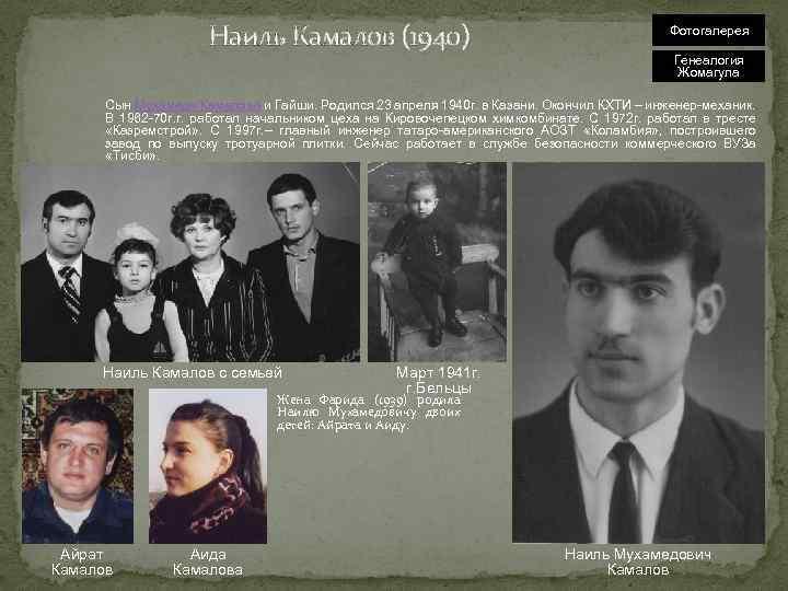 Наиль Камалов (1940) Фотогалерея Генеалогия Жомагула Сын Мухамеда Камалова и Гайши. Родился 23 апреля