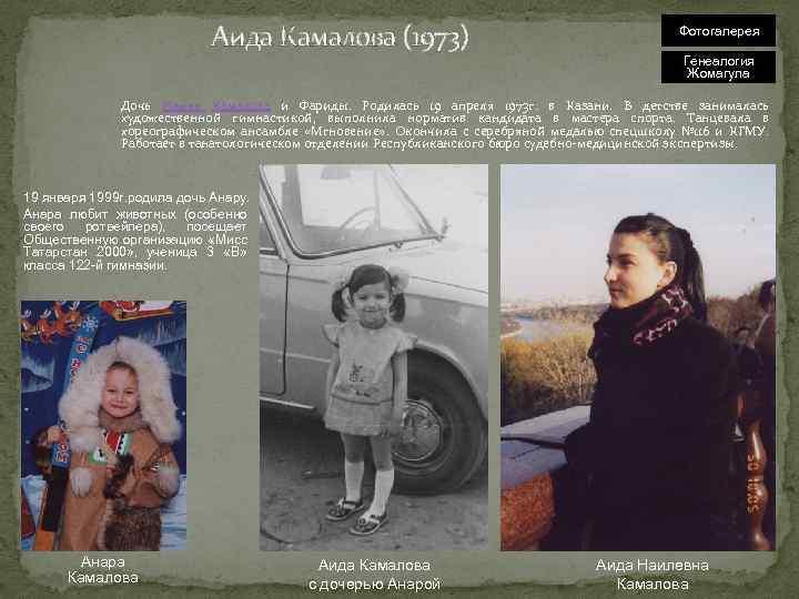 Аида Камалова (1973) Фотогалерея Генеалогия Жомагула Дочь Наиля Камалова и Фариды. Родилась 19 апреля