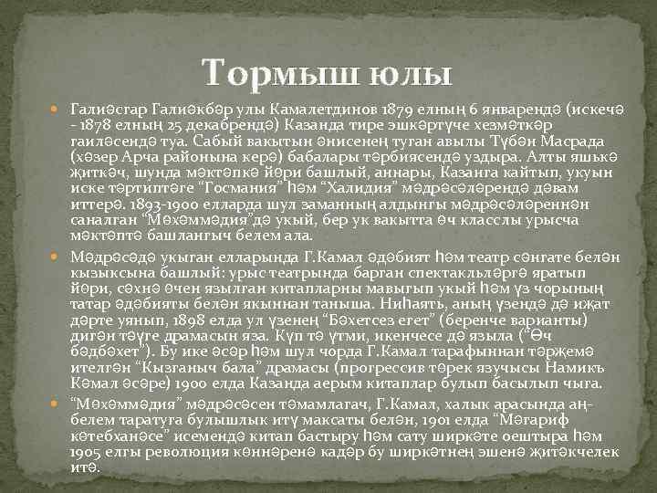 Тормыш юлы Галиәсгар Галиәкбәр улы Камалетдинов 1879 елның 6 январендә (искечә - 1878 елның