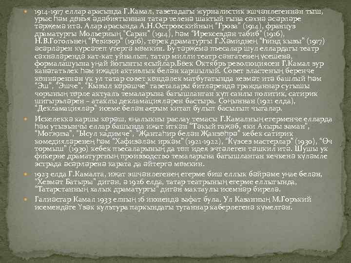1914 -1917 еллар арасында Г. Камал, газетадагы журналистик эшчәнлегеннән тыш, урыс һәм дөнья