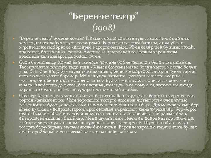 """""""Беренче театр"""" (1908) """"Беренче театр"""" комедиясендә Г. Камал сәхнә сәнгате туып кына килгәндә аны"""