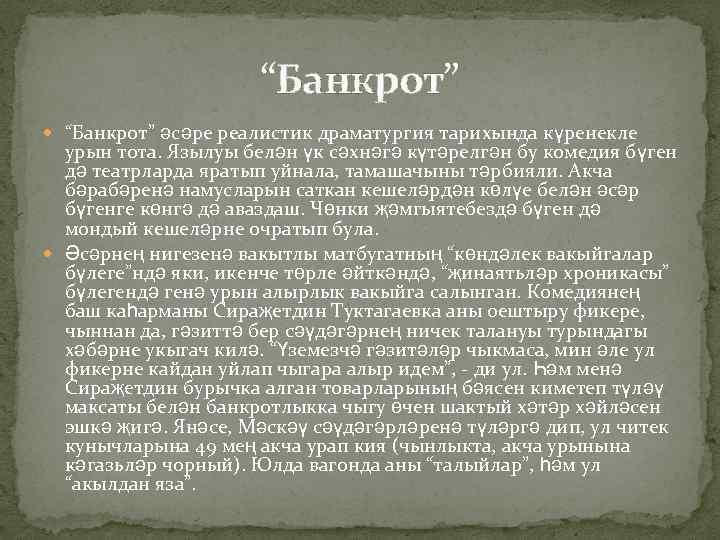 """""""Банкрот"""" әсәре реалистик драматургия тарихында күренекле урын тота. Язылуы белән үк сәхнәгә күтәрелгән бу"""