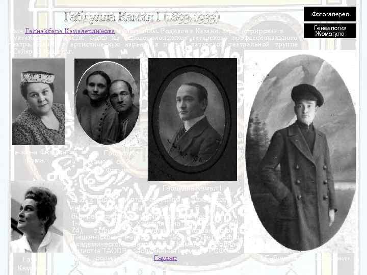 Габдулла Камал I (1893 -1933) Фотогалерея Сын Галиакбара Камалетдинова и Маугыйзы. Родился в Казани,