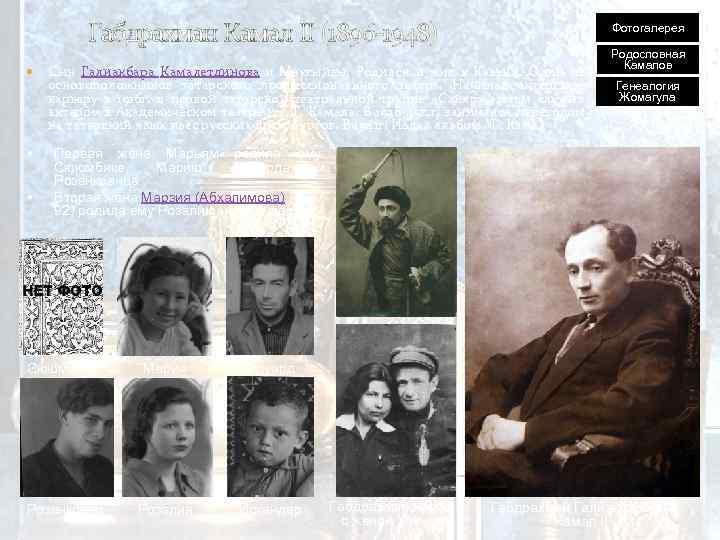 Габдрахман Камал II (1896 -1948) • • Фотогалерея Сын Галиакбара Камалетдинова и Маугыйзы. Родился