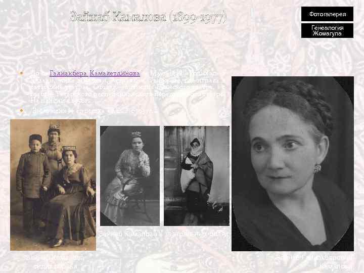 Зайнаб Камалова (1899 -1977) Фотогалерея Генеалогия Жомагула Дочь Галиакбера Камалетдинова и Маугыйзы. Родилась в