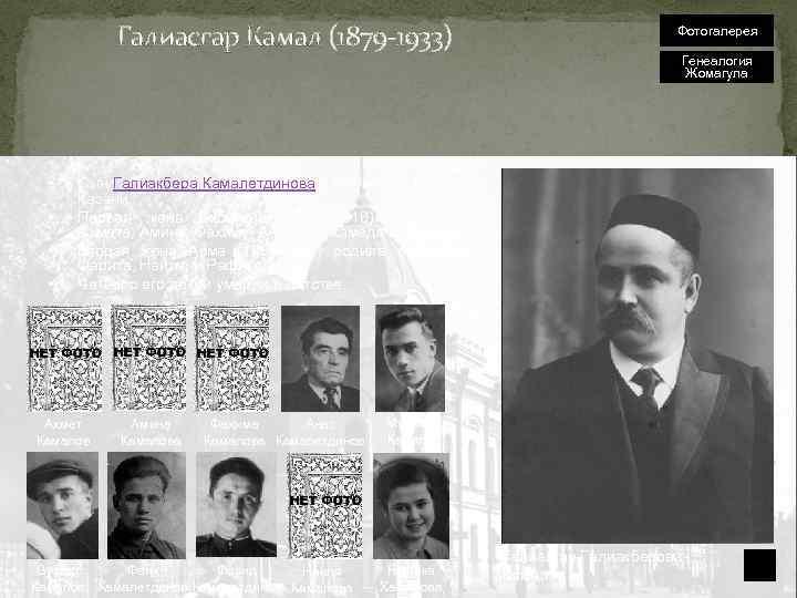 Галиасгар Камал (1879 -1933) • • Фотогалерея Генеалогия Жомагула Сын Галиакбера Камалетдинова и Маугыйзы.
