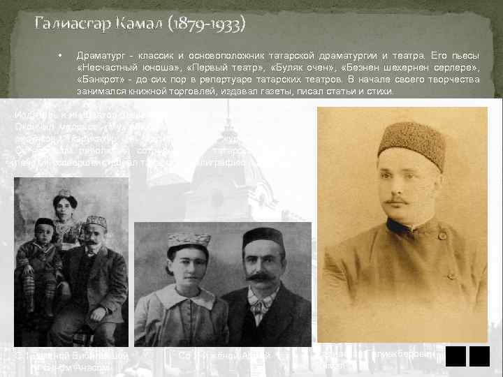 Галиасгар Камал (1879 -1933) • Драматург - классик и основоположник татарской драматургии и театра.