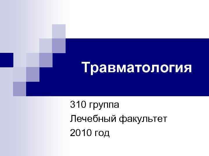 Травматология 310 группа Лечебный факультет 2010 год