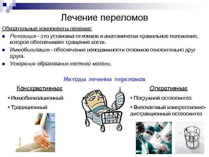 Лечение переломов Обязательные компоненты лечения: n Репозиция - это установка отломков в анатомически правильное