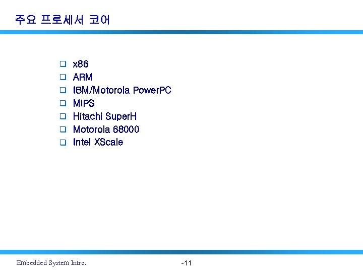 주요 프로세서 코어 q x 86 q ARM q IBM/Motorola Power. PC q MIPS