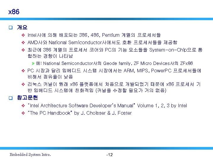 x 86 q 개요 v Intel사에 의해 배포되는 386, 486, Pentium 계열의 프로세서들 v