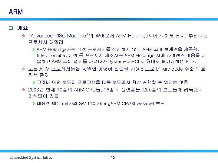 "ARM q 개요 v ""Advanced RISC Machine""의 약어로서 ARM Holdings사에 의해서 유지, 추진되는 프로세서"