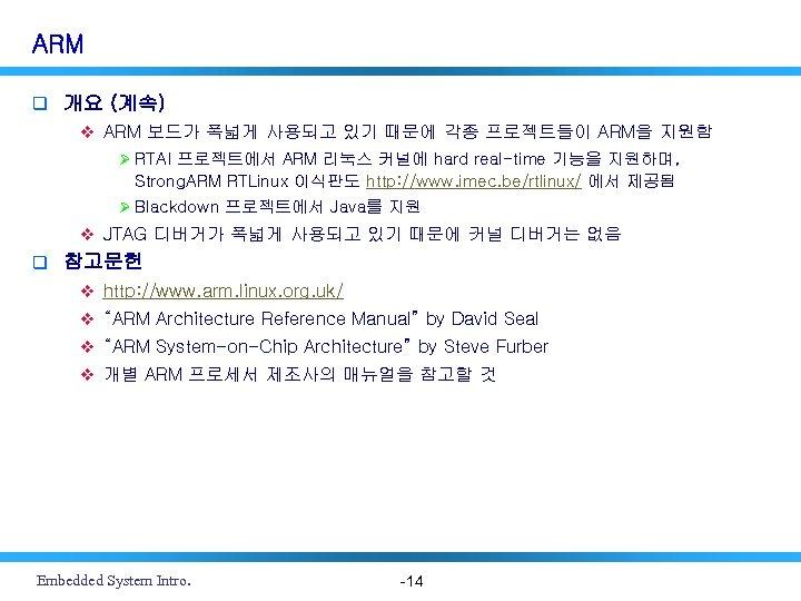 ARM q 개요 (계속) v ARM 보드가 폭넓게 사용되고 있기 때문에 각종 프로젝트들이 ARM을