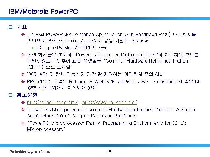 IBM/Motorola Power. PC q 개요 v IBM사의 POWER (Performance Optimization With Enhanced RISC) 아키텍쳐를