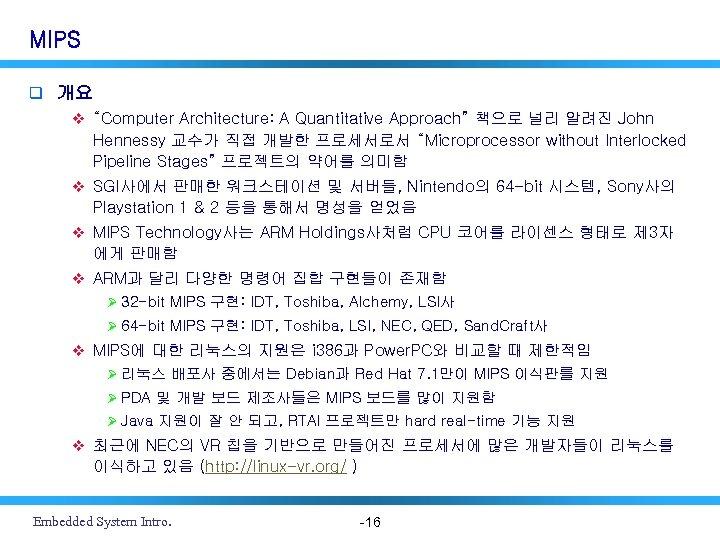 "MIPS q 개요 v ""Computer Architecture: A Quantitative Approach"" 책으로 널리 알려진 John Hennessy"