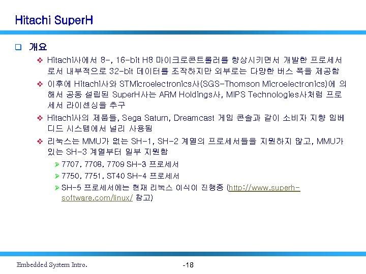 Hitachi Super. H q 개요 v Hitachi사에서 8 -, 16 -bit H 8 마이크로콘트롤러를
