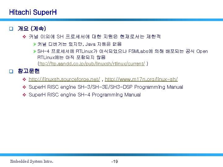 Hitachi Super. H q 개요 (계속) v 커널 이외에 SH 프로세서에 대한 지원은 현재로서는