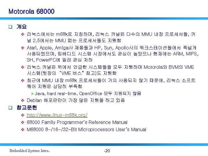 Motorola 68000 q 개요 v 리눅스에서는 m 68 k로 지칭하며, 리눅스 커널은 다수의 MMU