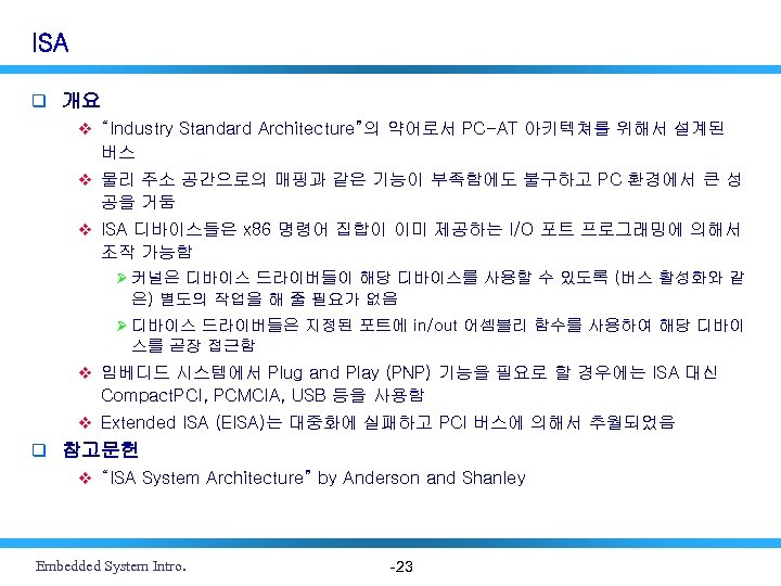 "ISA q 개요 v ""Industry Standard Architecture""의 약어로서 PC-AT 아키텍쳐를 위해서 설계된 버스 v"