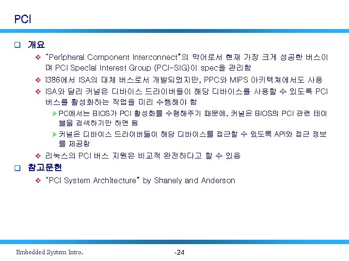 "PCI q 개요 v ""Peripheral Component Interconnect""의 약어로서 현재 가장 크게 성공한 버스이 며"