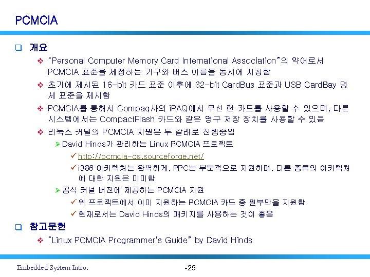 "PCMCIA q 개요 v ""Personal Computer Memory Card International Association""의 약어로서 PCMCIA 표준을 제정하는"